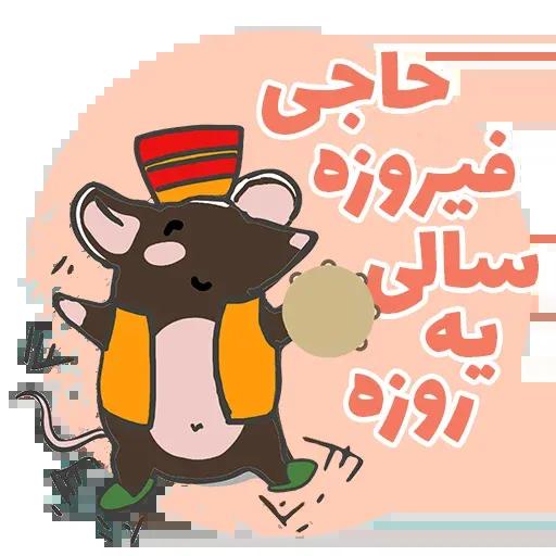 Norooz - Sticker 8