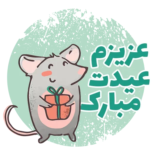 Norooz - Sticker 1
