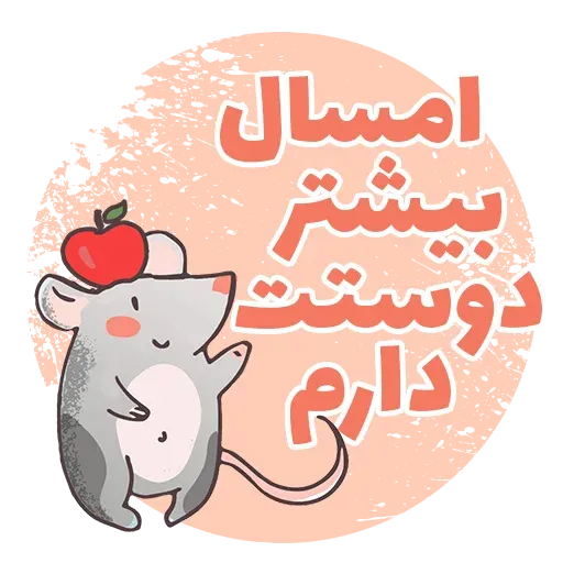 Norooz - Sticker 4