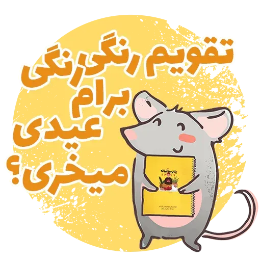 Norooz - Sticker 21