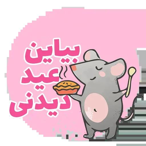 Norooz - Sticker 15