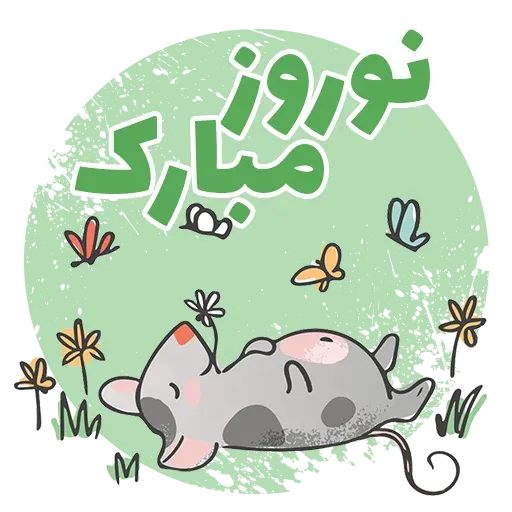 Norooz - Sticker 9