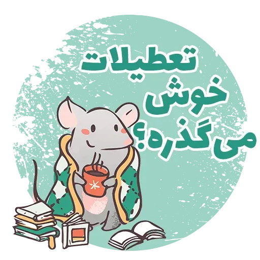 Norooz - Sticker 18