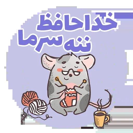 Norooz - Sticker 19