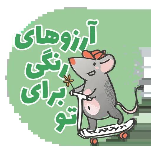 Norooz - Sticker 14
