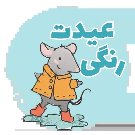 Norooz - Sticker 10