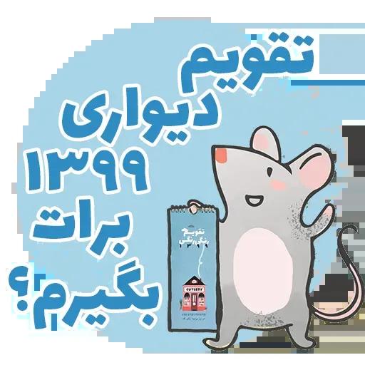 Norooz - Sticker 22