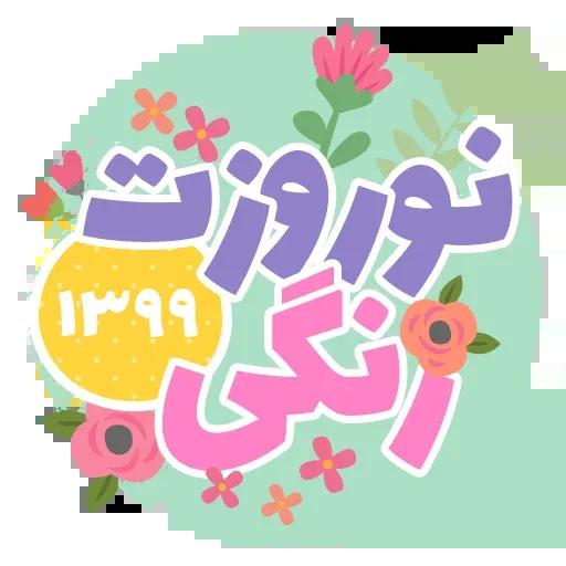 Norooz - Sticker 26
