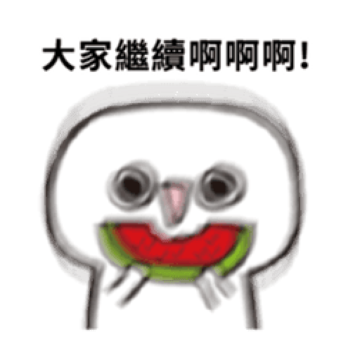 晃晃人2 - Sticker 11