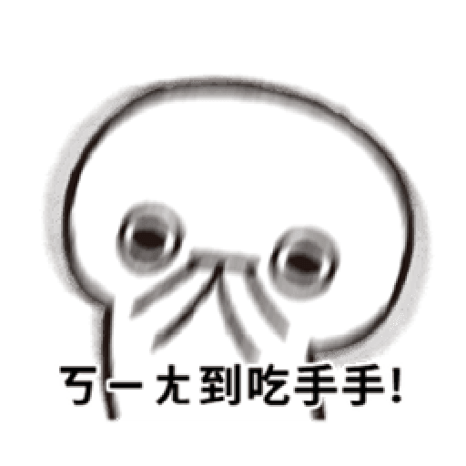 晃晃人2 - Sticker 7