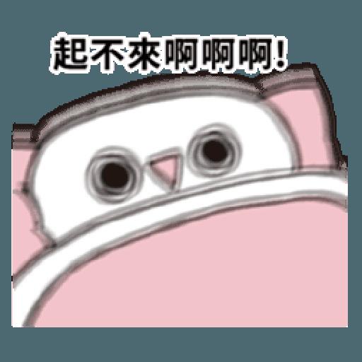 晃晃人2 - Sticker 17