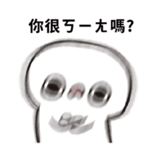 晃晃人2 - Sticker 19