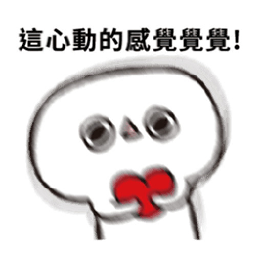 晃晃人2 - Sticker 6