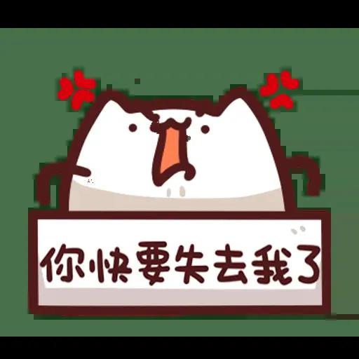 野生喵喵怪2 - Sticker 8