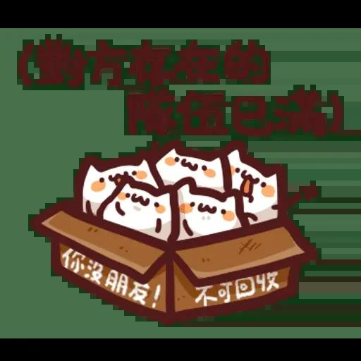 野生喵喵怪2 - Sticker 5