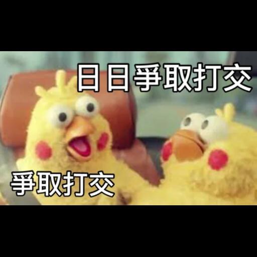 黃色小雞3 - Sticker 23