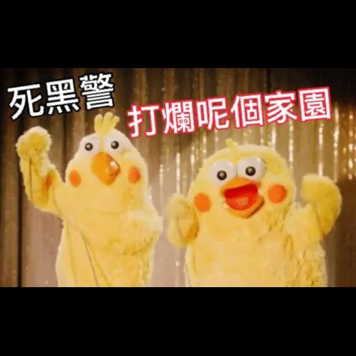 黃色小雞3 - Sticker 28