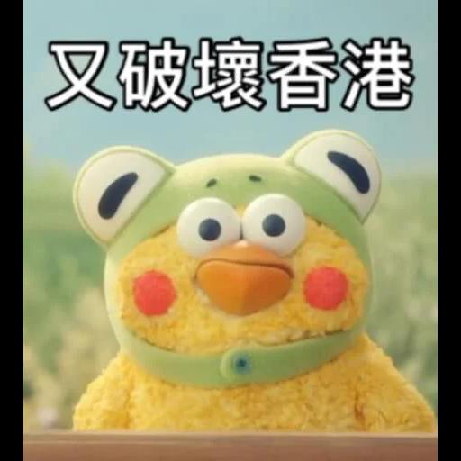 黃色小雞3 - Sticker 24