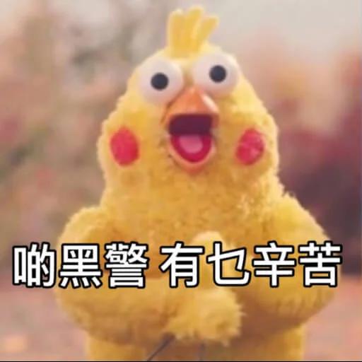 黃色小雞3 - Sticker 18