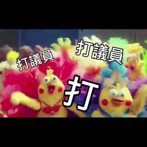 黃色小雞3 - Sticker 26