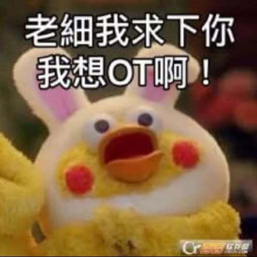 黃色小雞3 - Sticker 2