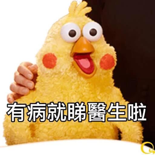 黃色小雞3 - Sticker 3