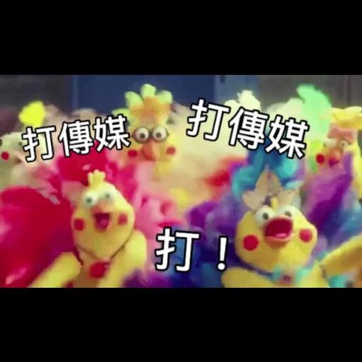 黃色小雞3 - Sticker 25