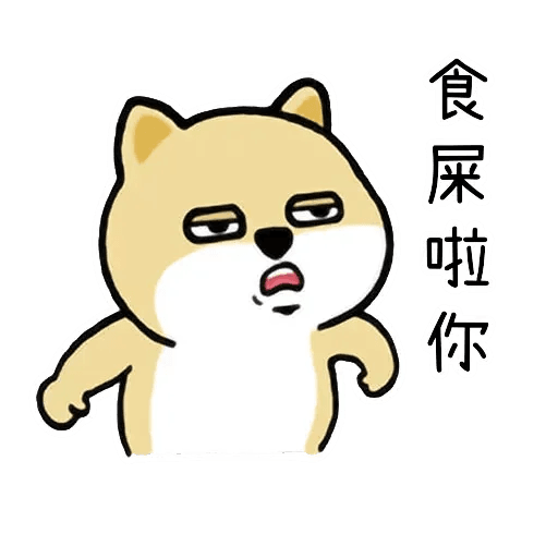 little shiba 1 - Sticker 17