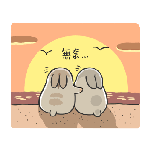 ㄇㄚˊ幾兔7 surprise, 無奈 - Sticker 29