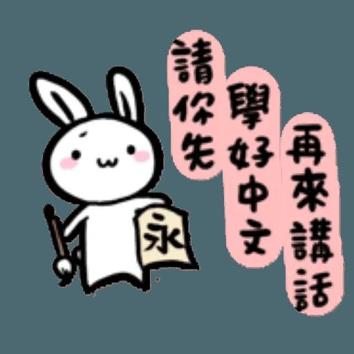 如果是兔子的話就可以消極冗廢又性格很差1 - Sticker 11