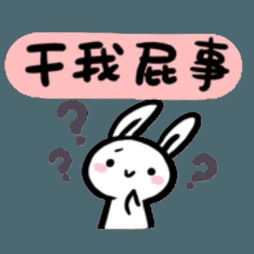 如果是兔子的話就可以消極冗廢又性格很差1 - Sticker 8