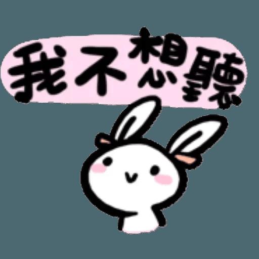 如果是兔子的話就可以消極冗廢又性格很差1 - Sticker 15