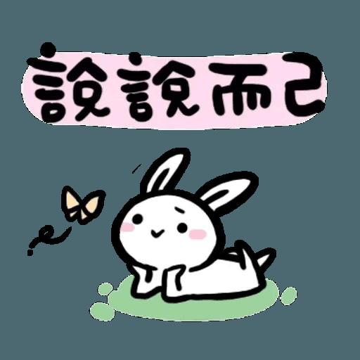 如果是兔子的話就可以消極冗廢又性格很差1 - Sticker 22
