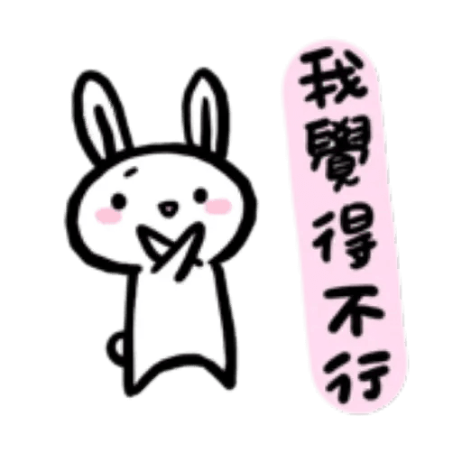 如果是兔子的話就可以消極冗廢又性格很差1 - Sticker 19