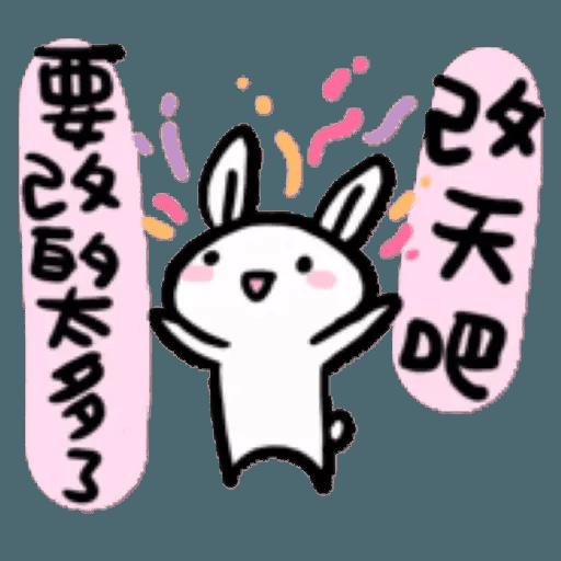 如果是兔子的話就可以消極冗廢又性格很差1 - Sticker 23