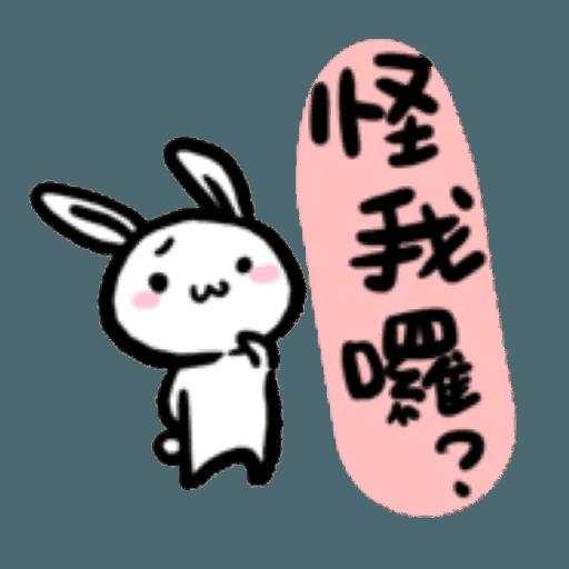 如果是兔子的話就可以消極冗廢又性格很差1 - Sticker 9