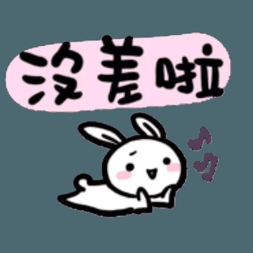 如果是兔子的話就可以消極冗廢又性格很差1 - Sticker 17
