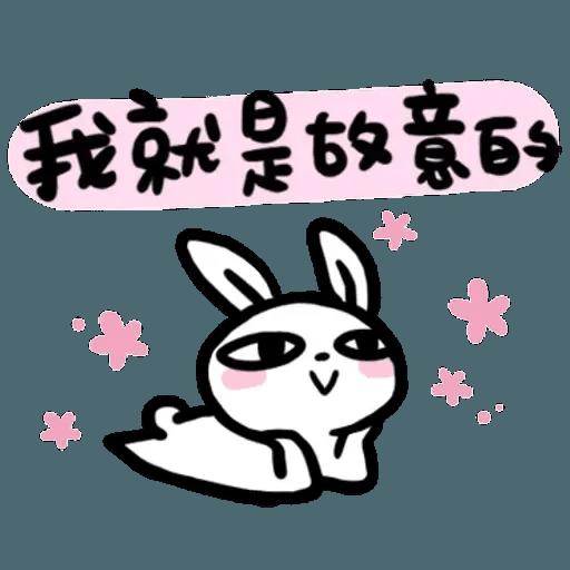 如果是兔子的話就可以消極冗廢又性格很差1 - Sticker 18