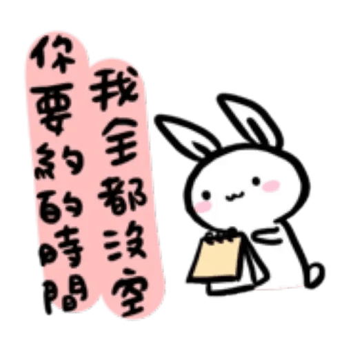 如果是兔子的話就可以消極冗廢又性格很差1 - Sticker 13