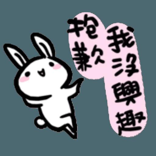 如果是兔子的話就可以消極冗廢又性格很差1 - Sticker 16