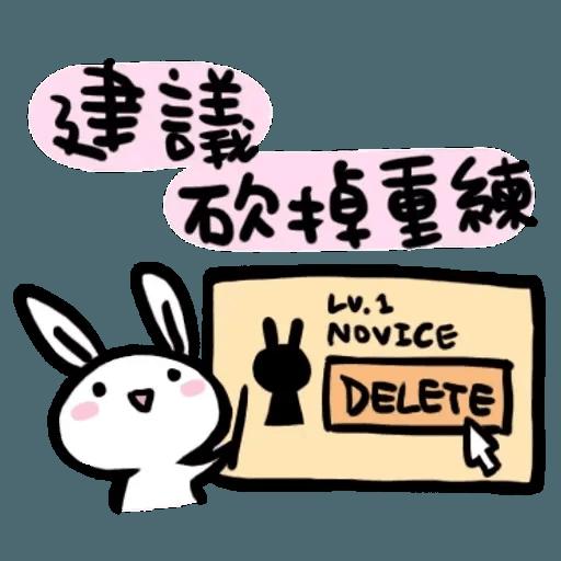 如果是兔子的話就可以消極冗廢又性格很差1 - Sticker 24