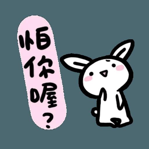 如果是兔子的話就可以消極冗廢又性格很差1 - Sticker 20