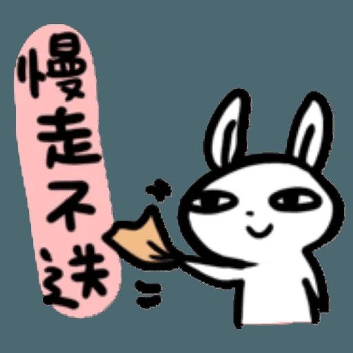 如果是兔子的話就可以消極冗廢又性格很差1 - Sticker 10
