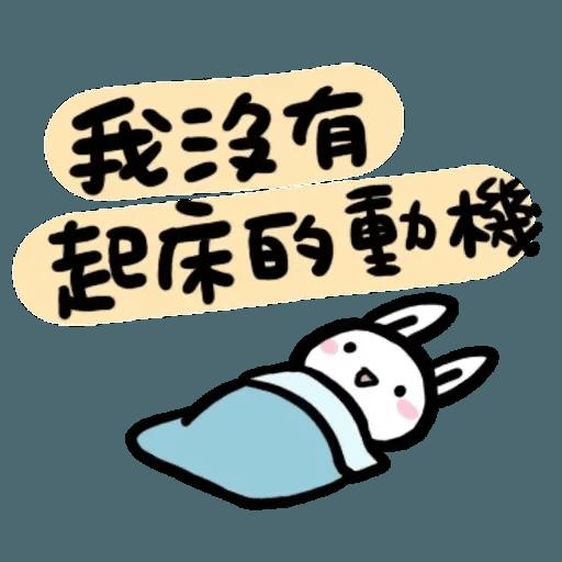 如果是兔子的話就可以消極冗廢又性格很差1 - Sticker 1