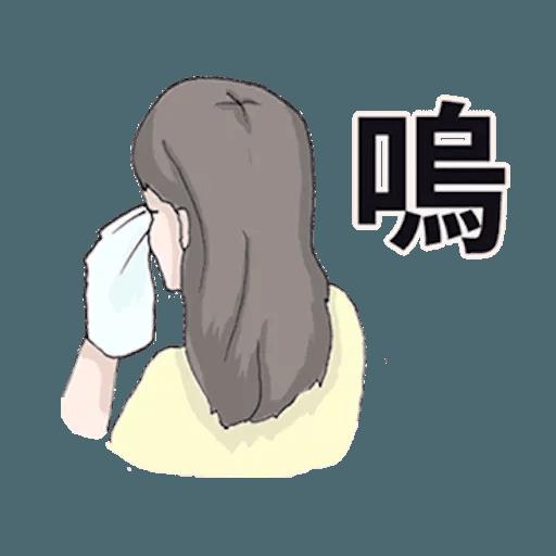 廢物女友 - Sticker 9