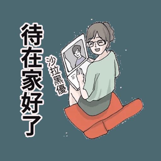 廢物女友 - Sticker 12