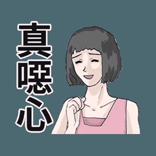 廢物女友 - Sticker 18