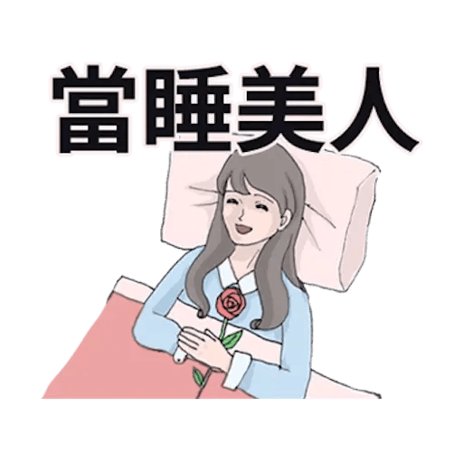 廢物女友 - Sticker 5