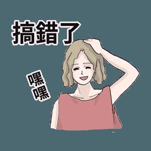 廢物女友 - Sticker 6