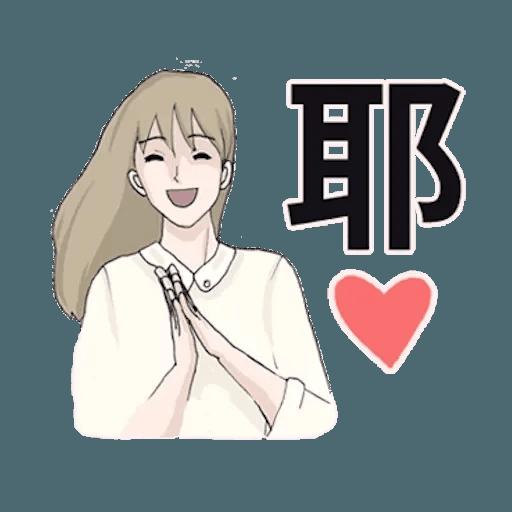 廢物女友 - Sticker 4